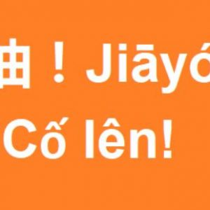 Co Len Tieng Trung